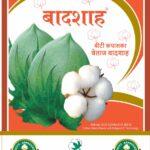 Hybrid Cotton Seeds India